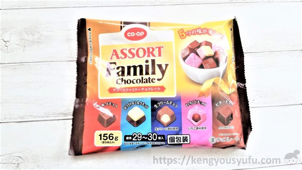 食材宅配コープデリで購入した「アソートファミリーチョコレート」