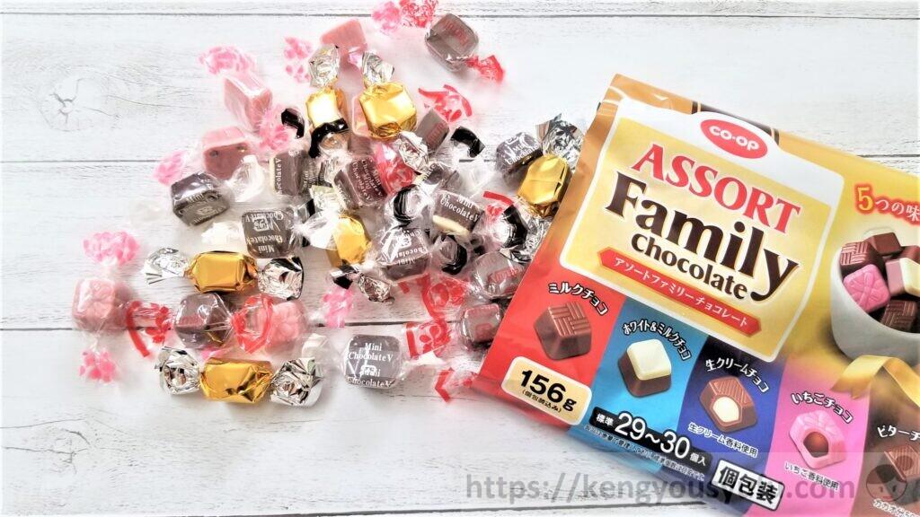 食材宅配コープデリで購入した「アソートファミリーチョコレート」中身を全部出してみた
