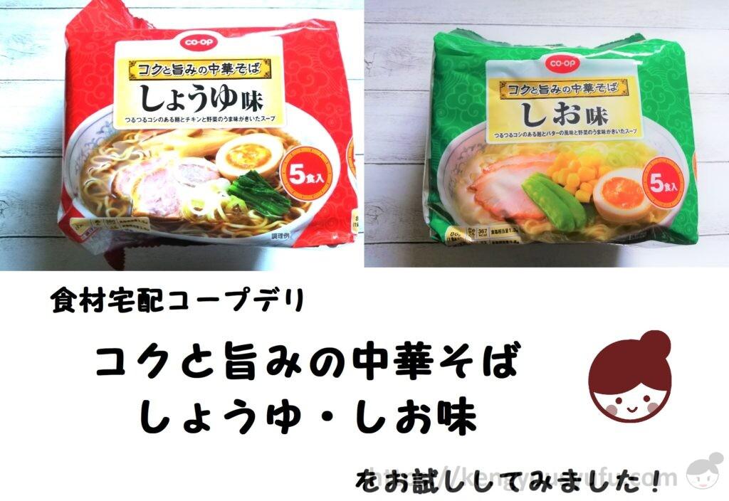 食材宅配コープデリ「コクと旨みの中華そば」しょうゆ味・しお味