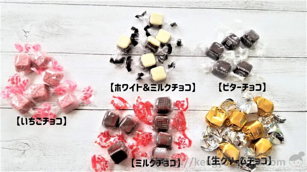 食材宅配コープデリで購入した「アソートファミリーチョコレート」種類別に分けてみた