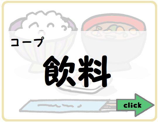 【食材宅配コープデリ】飲料が充実!その内容をご紹介!