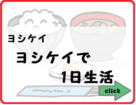 【ヨシケイ】朝食・昼食・夕食全部済ませることはできるのか?1週間分徹底検証!