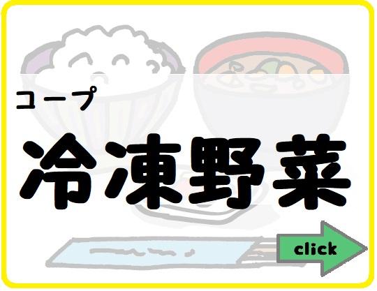 【コープ】冷凍野菜 使い勝手が良いランキング!