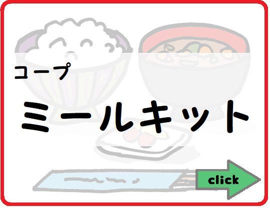 ミールキット【体験談&口コミ】画像多数!コープデリ簡単料理セットは家事時短に最高!