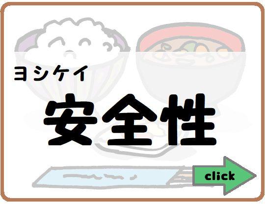 【ヨシケイ】食材の安全性はどう?子どもでも安心して食べられるのか徹底調査!