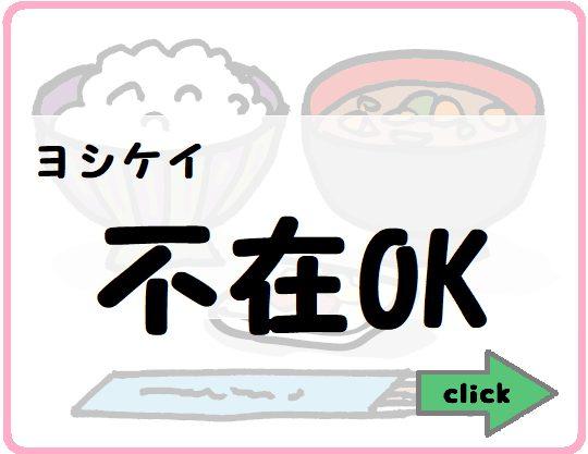 【ヨシケイ】留守番BOXあり!不在がちな方でも注文可能にする魔法の箱