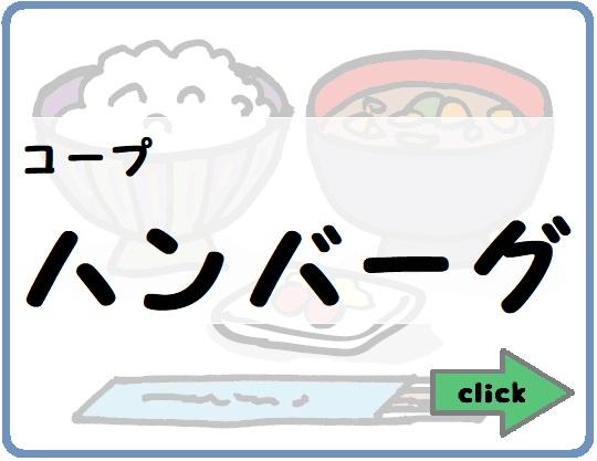 【コープ】ハンバーグランキング!一番おいしいのはどれ!?