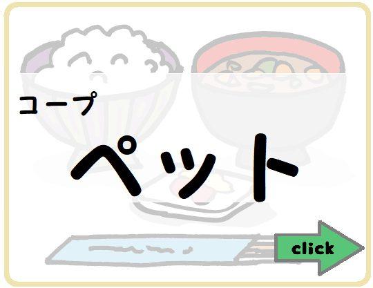 ペット用品カタログ「ペットといっしょ!」食材宅配コープデリの保存版チラシ