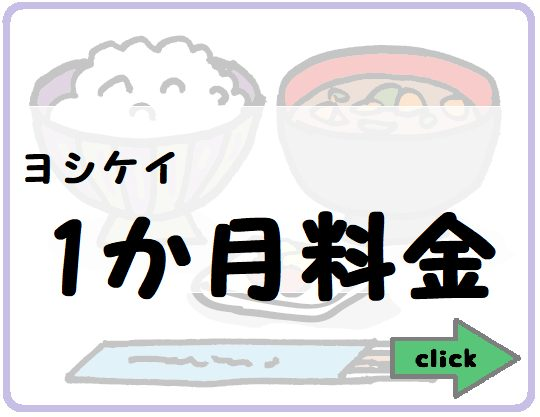【ヨシケイ】1か月の料金は?月いくら?割引ある?
