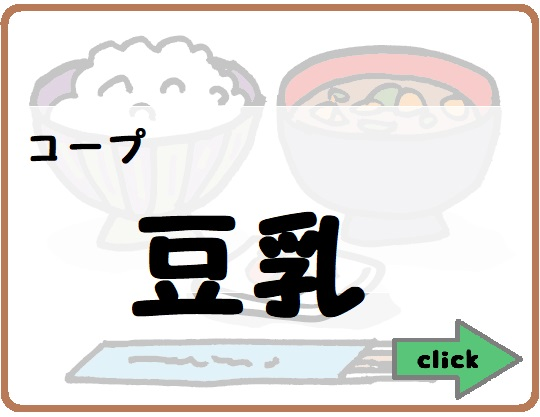 【コープ国産素材】豆乳3種をお試し!一番おいしかったのは…?