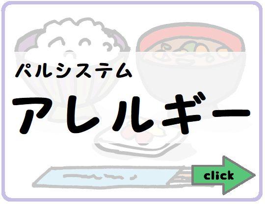 パルシステム「ぷれーんぺいじ」アレルギー除去食品専門カタログ!