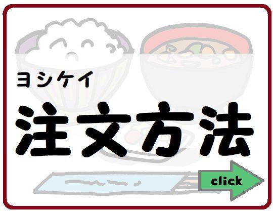 【ヨシケイ】入会後の注文方法は4つ!アナログからデジタルまで!
