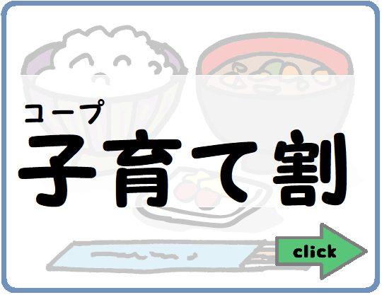 「キラキラWEB」はコープデリの子育て応援の情報サイト!子育て割も!