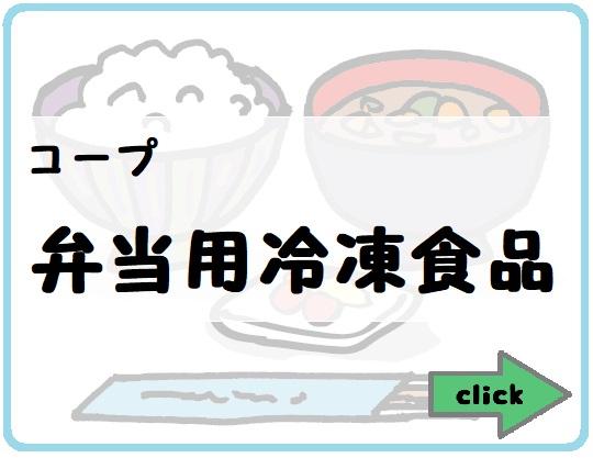 【コープ】弁当に便利な冷凍食品ランキングBEST10 子どもたち大喜び!