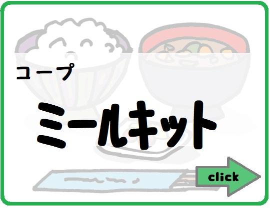 【コープ】料理セット「ミールキット」薄味好き旦那ランキングBEST3