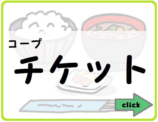 コープデリカタログ「ライフなび」コンサート&レジャーチケットが安く手に入る!