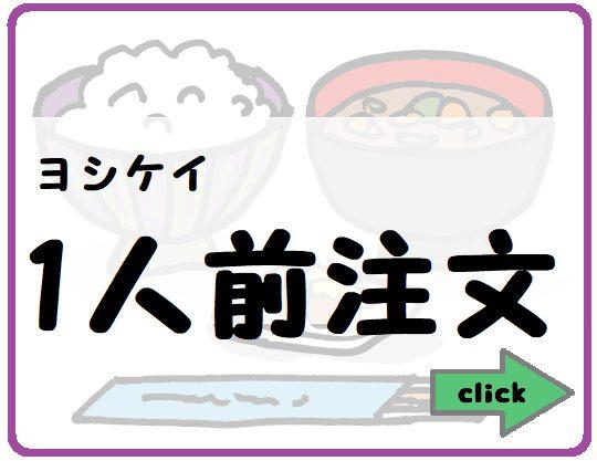 【ヨシケイ】1人分だけ注文できるコースはどれ?意外とたくさんあった!