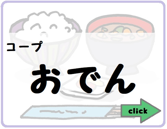 【コープ】おでんランキング!寒い冬に一番合うのはどれ!?