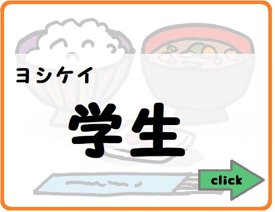 【ヨシケイ】学生も利用できる!栄養たっぷりの食事を毎日!