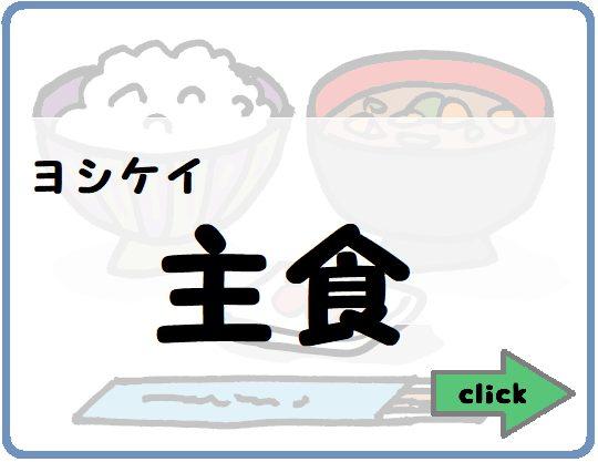 【ヨシケイ】ご飯やパン(主食)は自分で準備しなきゃいけない!
