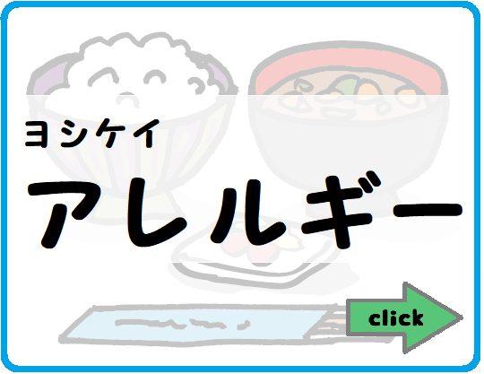 【ヨシケイ】食物アレルギーでも大丈夫!表示があるから要チェック!