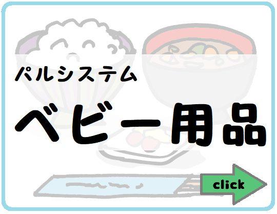 パルシステム赤ちゃんカタログ「yumyumヤムヤム」を使ってみた感想「離乳食良い!」