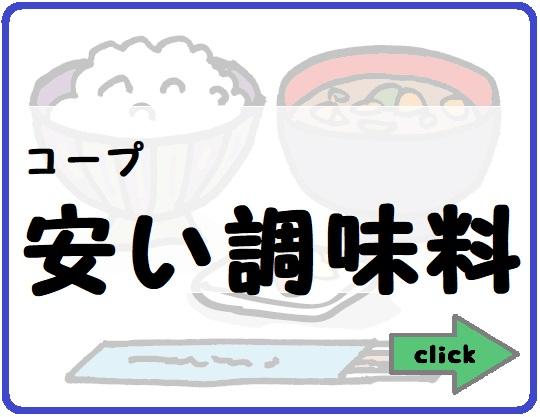 【コープ】調味料値段が安いランキングナンバー1商品をご紹介します!