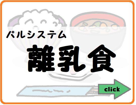 【パルシステム】離乳食に使える食材ランキングBEST10