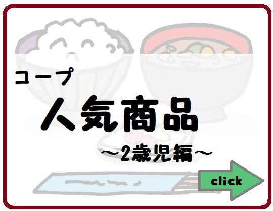 【コープ】2歳イヤイヤ期!子ども大好き食品ランキングBEST10