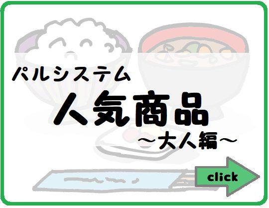 【パルシステム】大人におすすめ商品ランキング BEST10