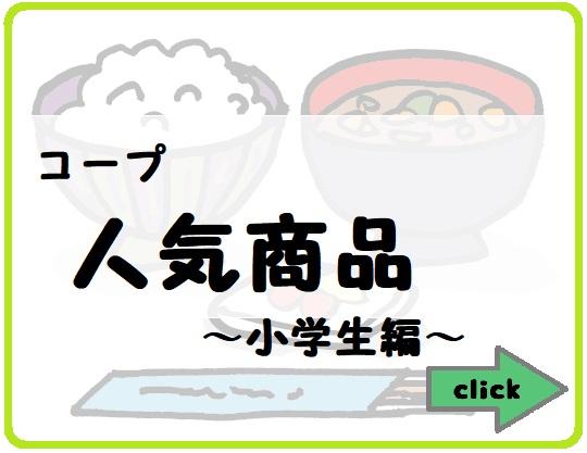 【コープ】小学生大好き食品ランキングBEST10