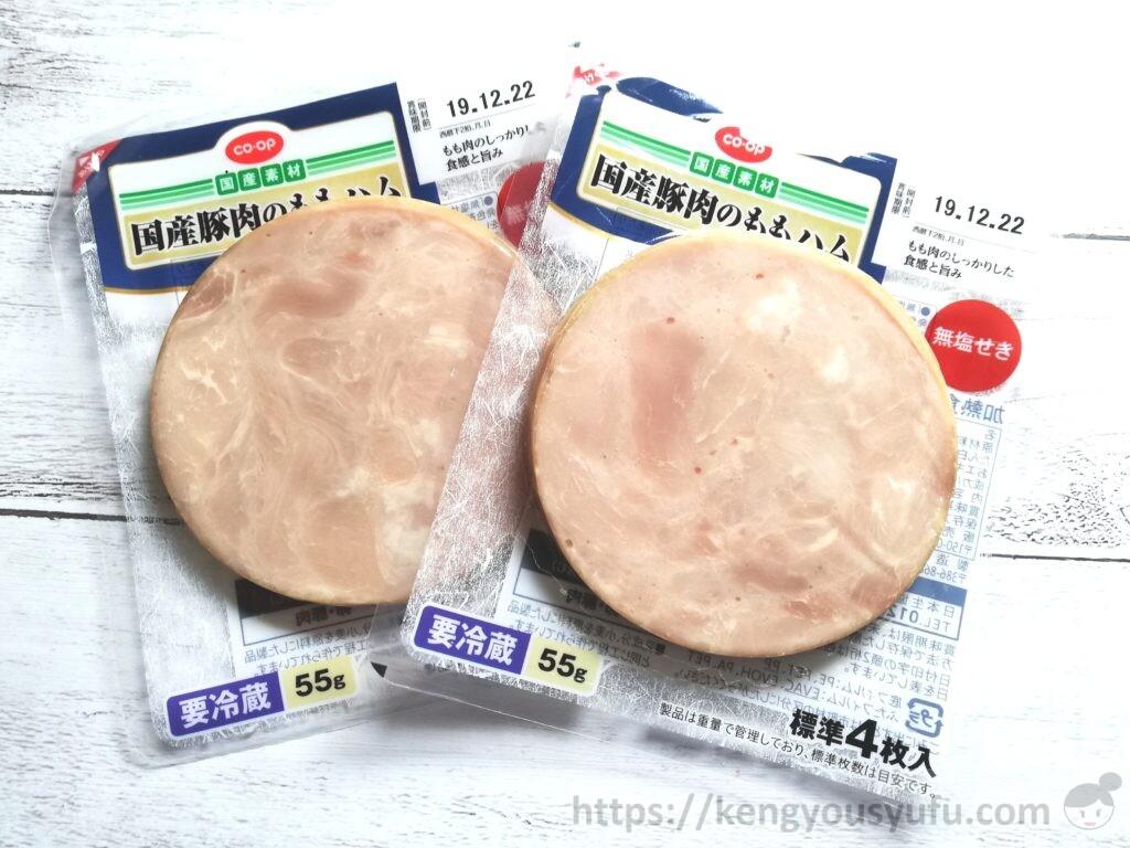 食材宅配コープデリで購入した「国産豚肉のももハム」パッケージ画像