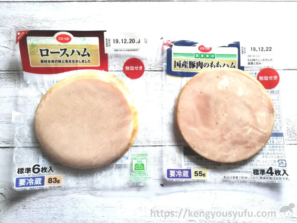 食材宅配コープデリで購入した「ハム」2種類パッケージ画像