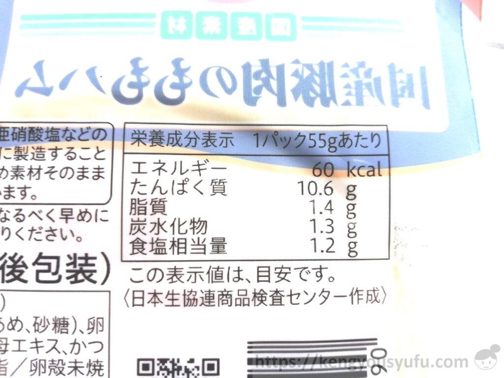 食材宅配コープデリで購入した「国産豚肉のももハム」栄養成分表示