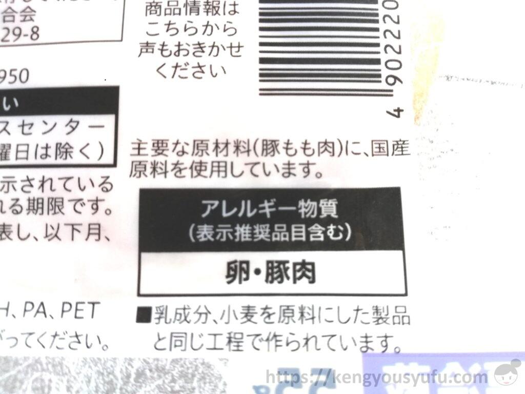食材宅配コープデリで購入した「国産豚肉のももハム」アレルギー物質