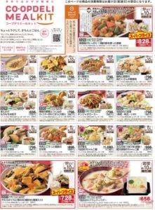 食材宅配コープデリミールキット カタログの画像