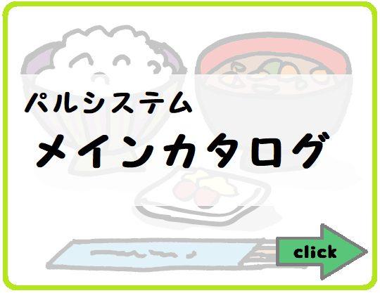 「コトコト」「きなり」パルシステムの看板カタログを徹底解剖!