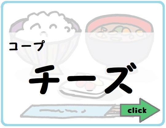 【コープ】チーズランキングBEST10!全部お試ししたんですよ~!
