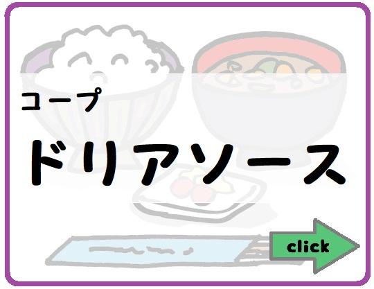 【コープ】ドリアソース4種類をお試しランキング!一番おいしかったのは?