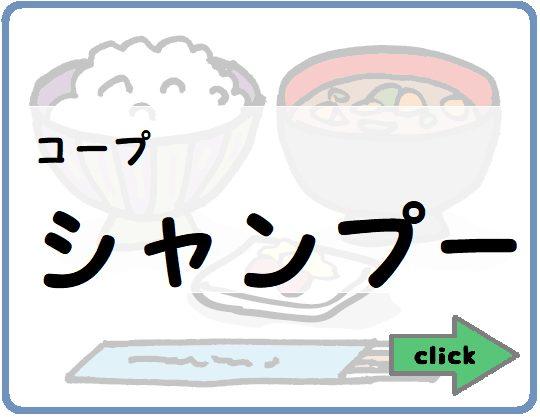 【食材宅配コープ】シャンプー・リンス・ボディ・ハンドソープをチェック!