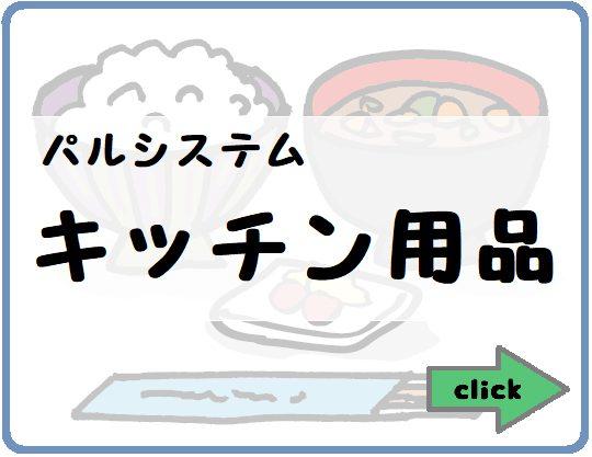 「キッチンぷらす」パルシステムの台所用カタログを徹底調査!
