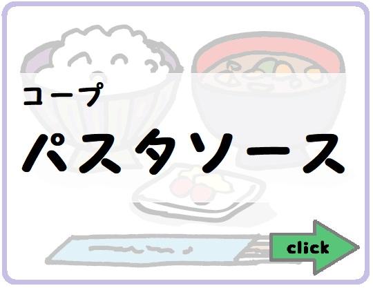 【コープ】パスタソースランキングBEST10 一番うまいのはこれだ!
