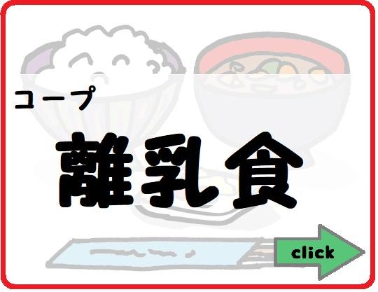 【コープ】離乳食材ランキングBEST10 キラキラステップが熱い!