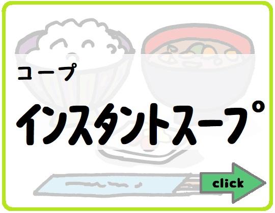 【コープ】インスタントスープランキング!一番おいしいのはどれ?