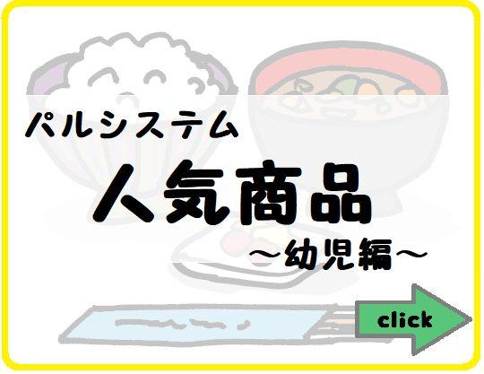 【パルシステム】子ども大好き!幼児が選ぶ商品ランキングBEST20