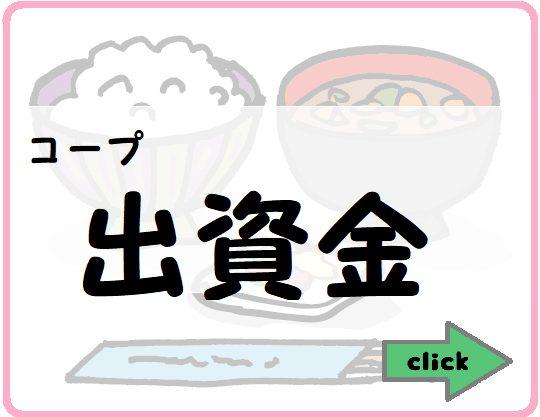 【出資金】生協グループの食材宅配に加入するなら必須!