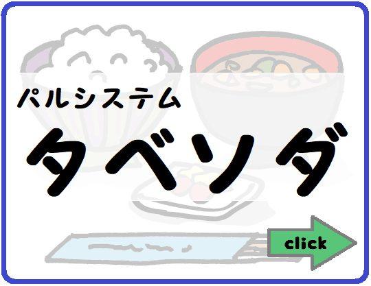 パルシステムの都度注文サービス「タベソダ」配送手数料節約に!