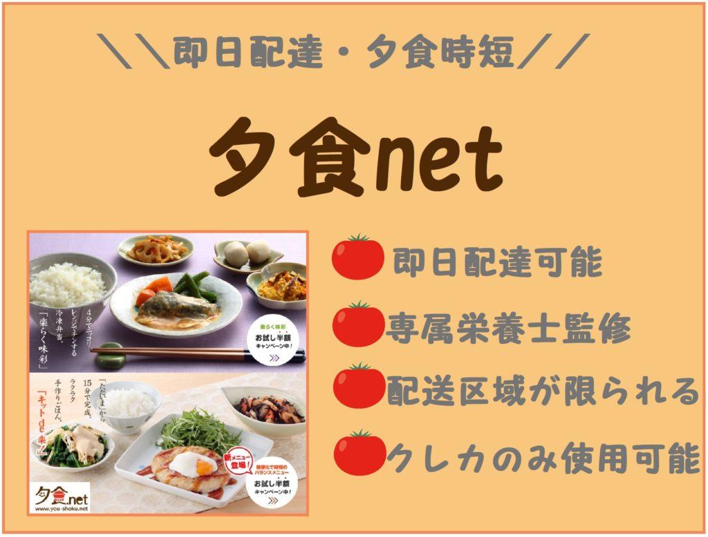 夕食net