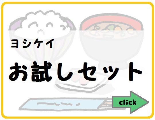 【ヨシケイ】お試しセット注文方法を詳しくまとめてみました!