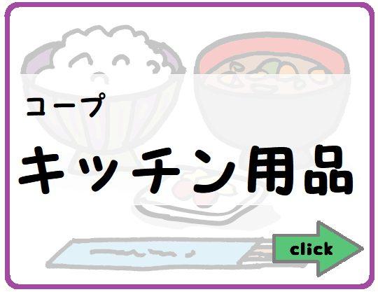 【食材宅配コープ】キッチン用品も揃う!色々買ってみました!